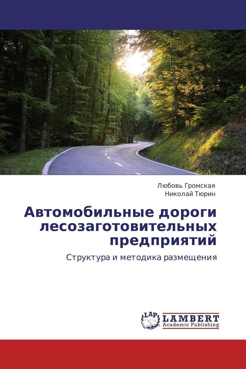 Автомобильные дороги лесозаготовительных предприятий