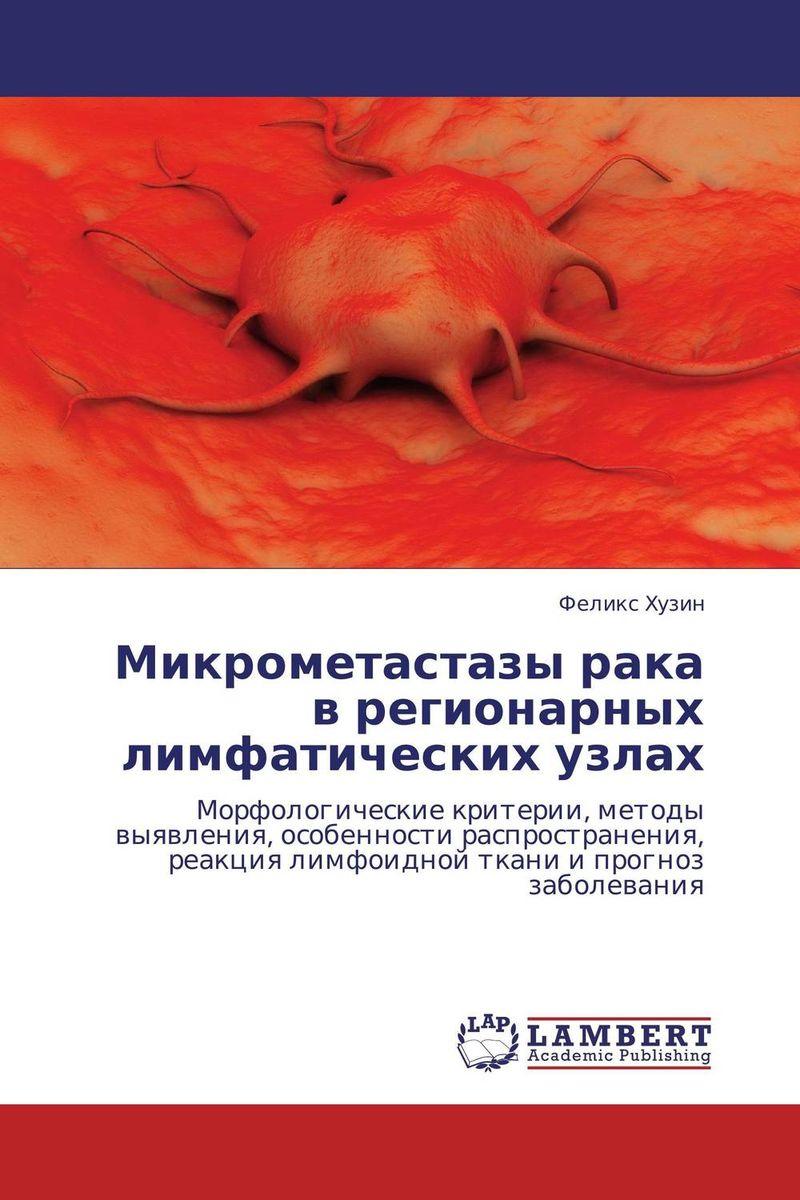 Микрометастазы рака в регионарных лимфатических узлах