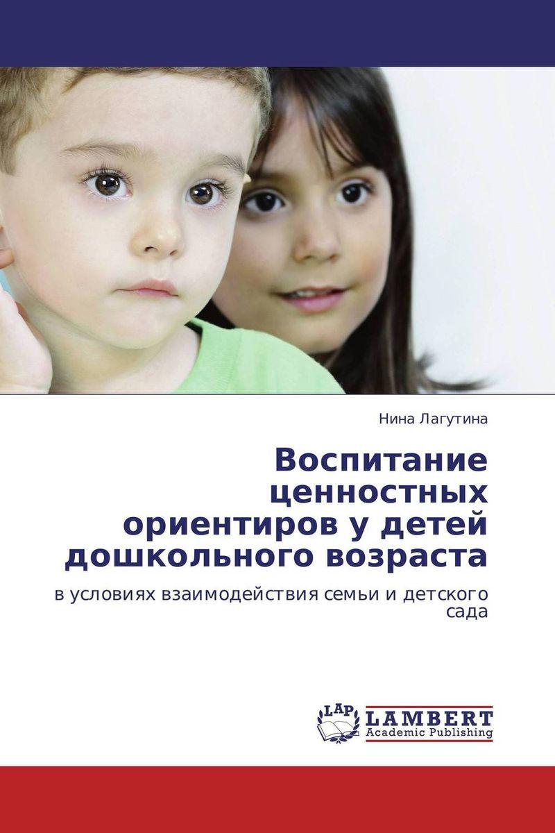 Воспитание ценностных ориентиров у детей дошкольного возраста