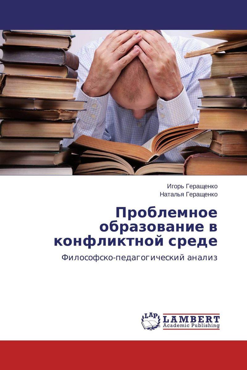 Проблемное образование в конфликтной среде