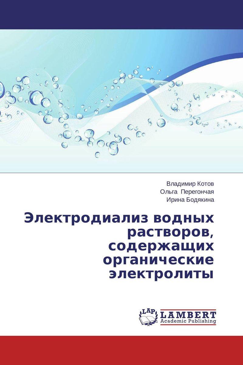 Электродиализ водных растворов, содержащих органические электролиты