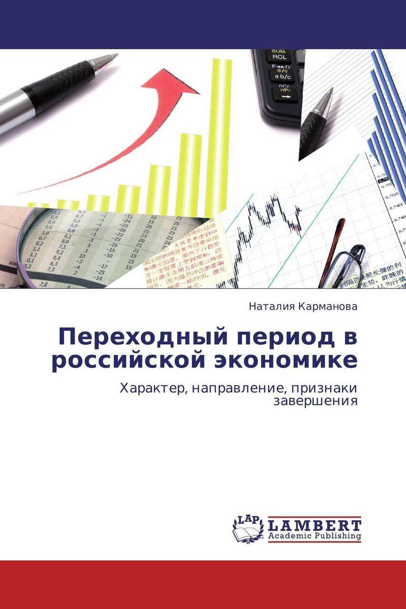Переходный период в российской экономике12296407Переходный период в современной российской экономике – период институциональной и социально-экономической неопределенности, возникшей в результате реформирования. В период неопределенности у социально-экономической системы существует возможность двигаться с одинаковой вероятностью как по прогрессивному направлению, которое должно сопровождаться созидательными процессами и приближением к ступени постиндустриального развития, так и по регрессивной траектории. Движение по регрессивной траектории означает ухудшение социально-экономических характеристик в результате разрушительных процессов и смещение переходной экономики на уровень развития периферийных систем. Направление движения перехода обусловлено степенью корректности разработанного проекта перехода и управления переходными процессами со стороны реформаторов, находящихся на службе у государства. На протяжении всего переходного периода российская экономика, с точки зрения процессов индустриализации, построения постиндустриальной...