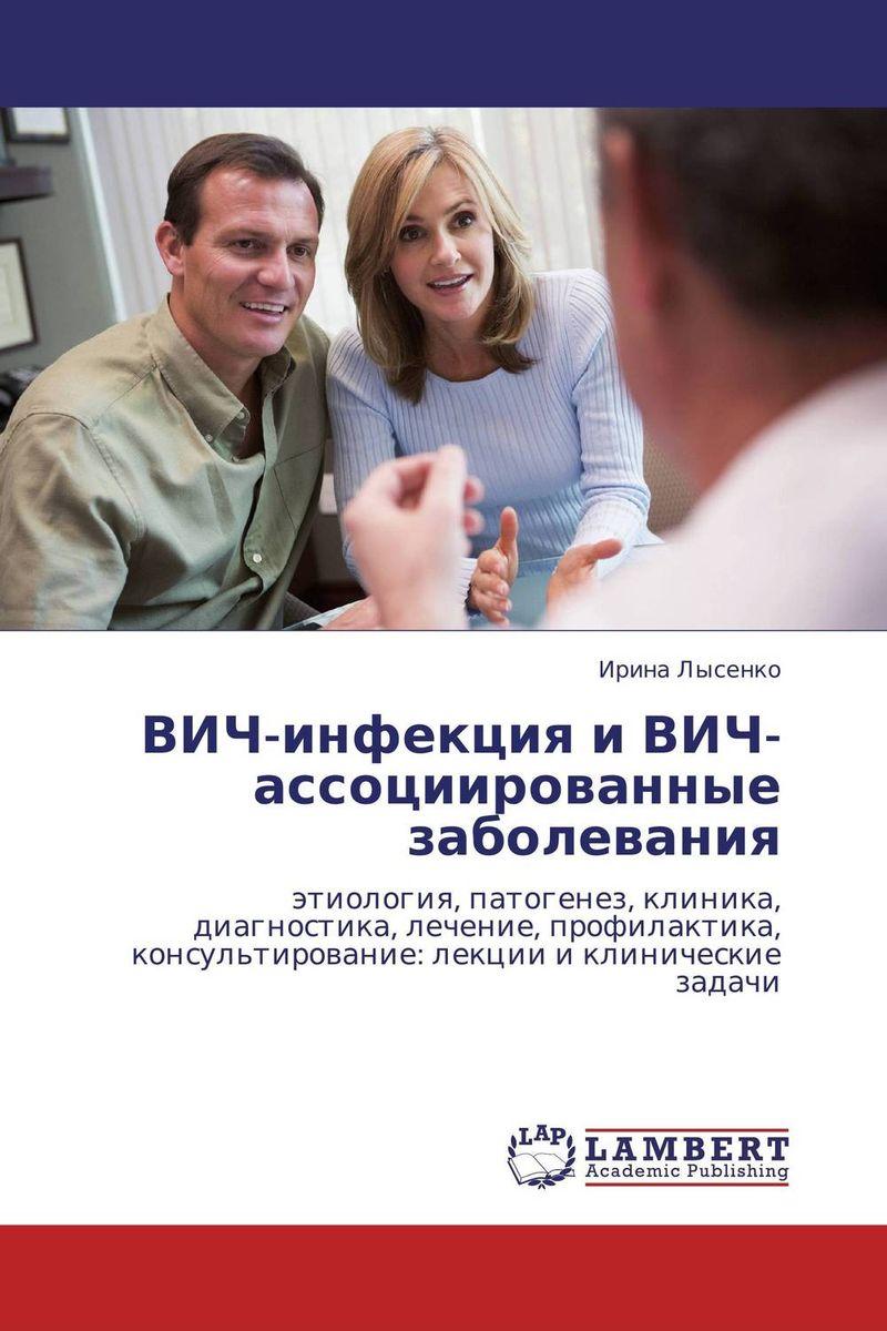 ВИЧ-инфекция и ВИЧ-ассоциированные заболевания