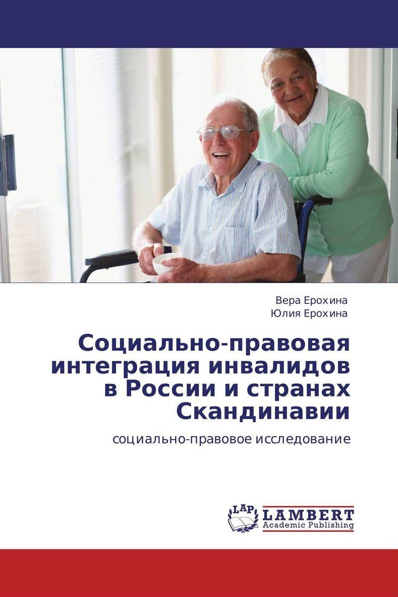 Вера Ерохина und Юлия Ерохина Социально-правовая интеграция инвалидов в России и странах Скандинавии