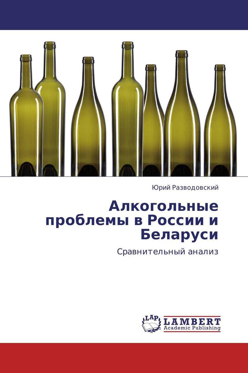 Алкогольные проблемы в России и Беларуси