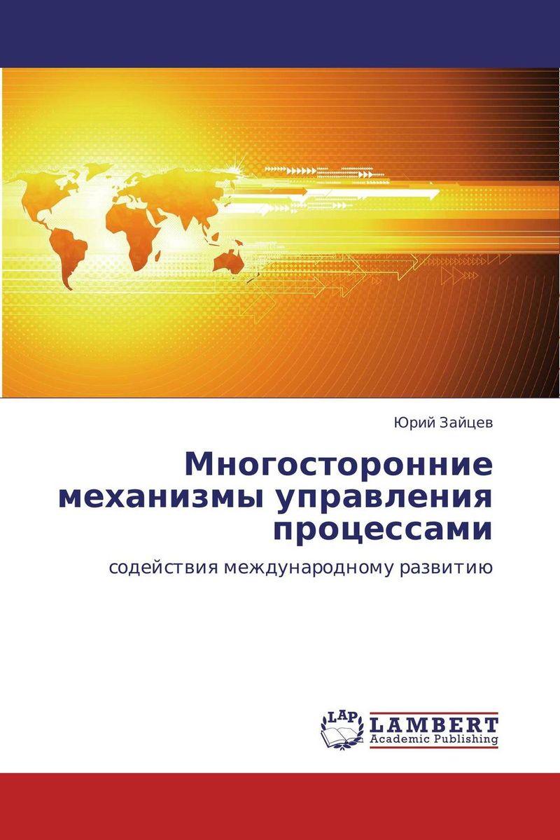 Многосторонние механизмы управления процессами
