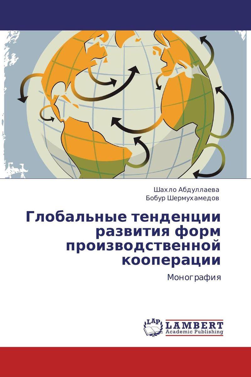 Глобальные тенденции развития форм производственной кооперации