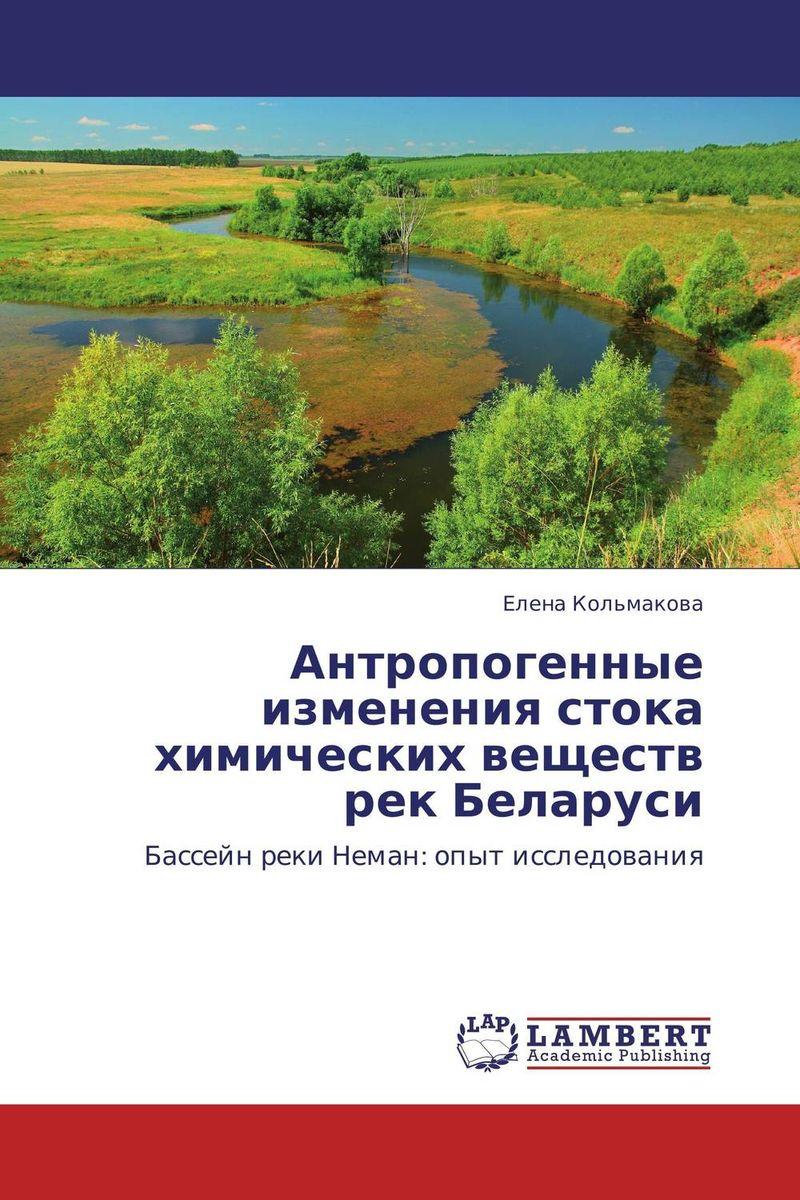 Антропогенные изменения стока химических веществ рек Беларуси