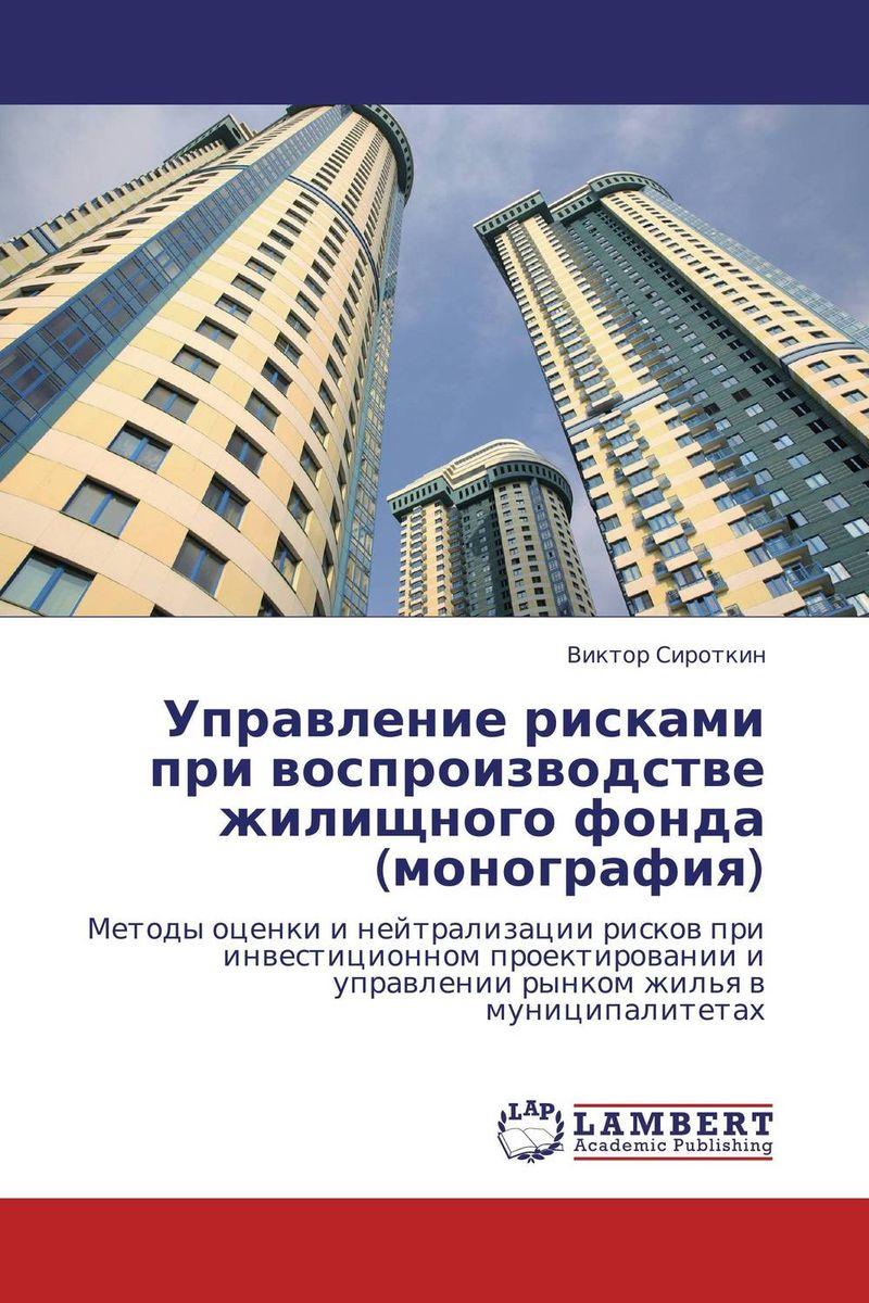 Управление рисками при воспроизводстве жилищного фонда (монография)