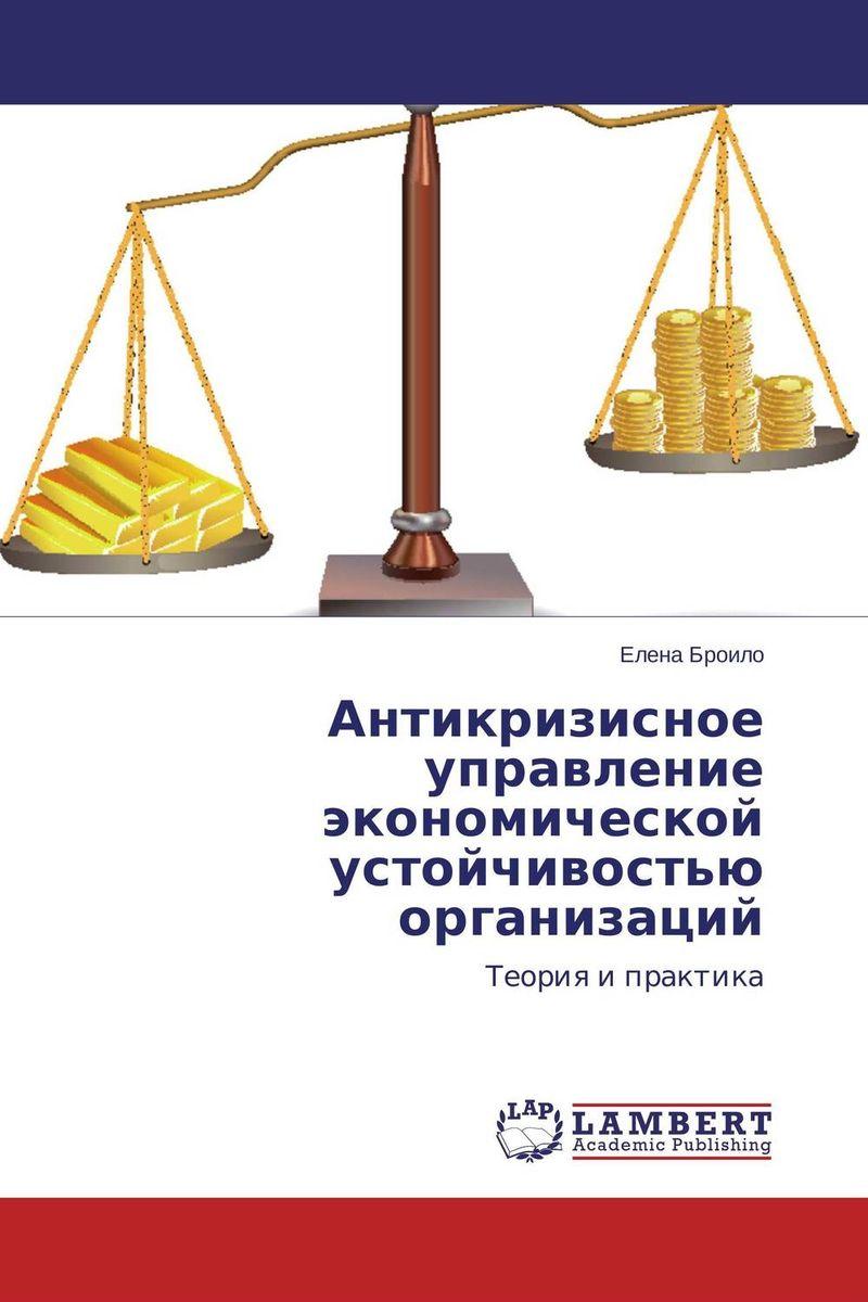 Антикризисное управление экономической устойчивостью организаций