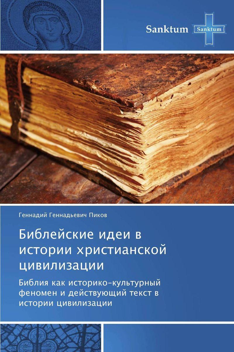 Библейские идеи в истории христианской цивилизации