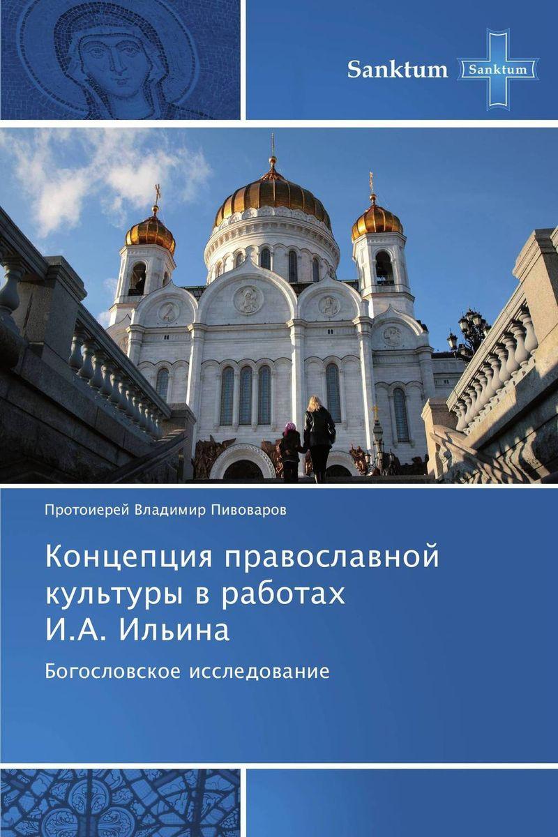 Концепция православной культуры в работах И.А. Ильина