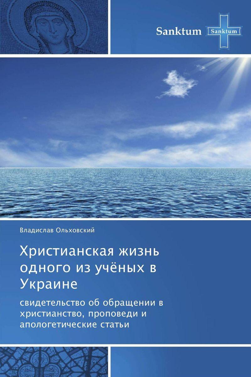 Владислав Ольховский Христианская жизнь одного из учёных в Украине