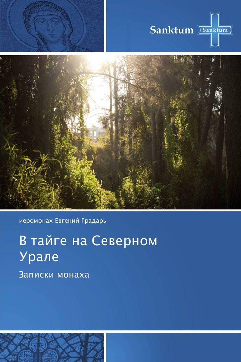 В тайге на Северном Урале