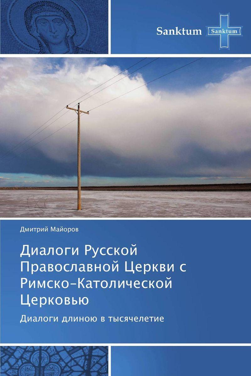Диалоги Русской Православной Церкви с Римско-Католической Церковью. Диалоги длиною в тысячелетие