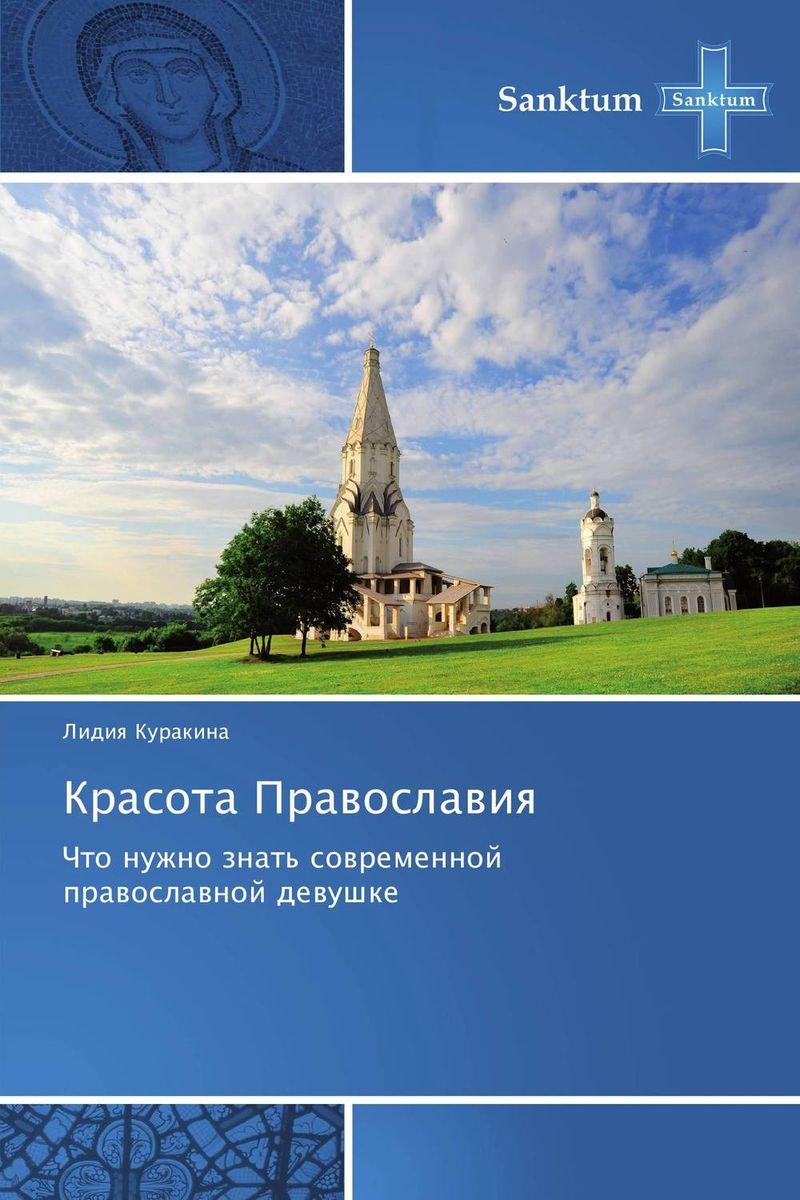 Красота Православия