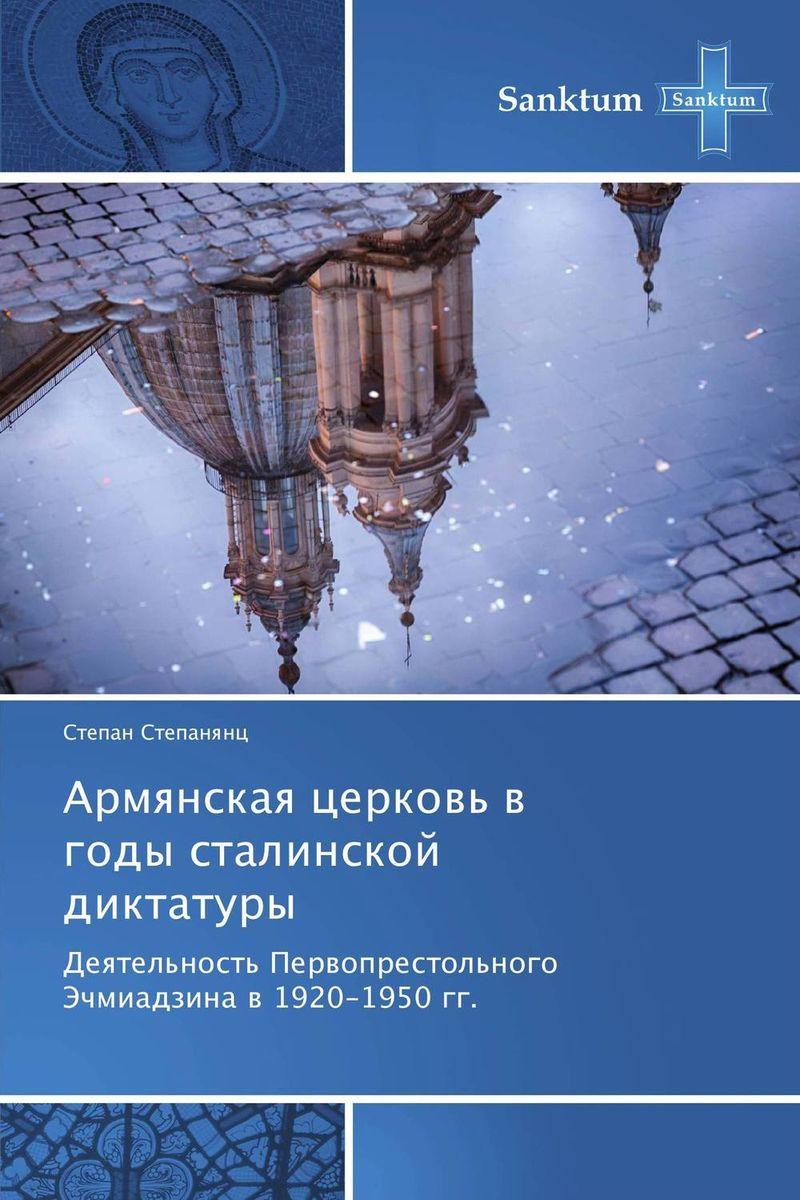 Армянская церковь в годы сталинской диктатуры
