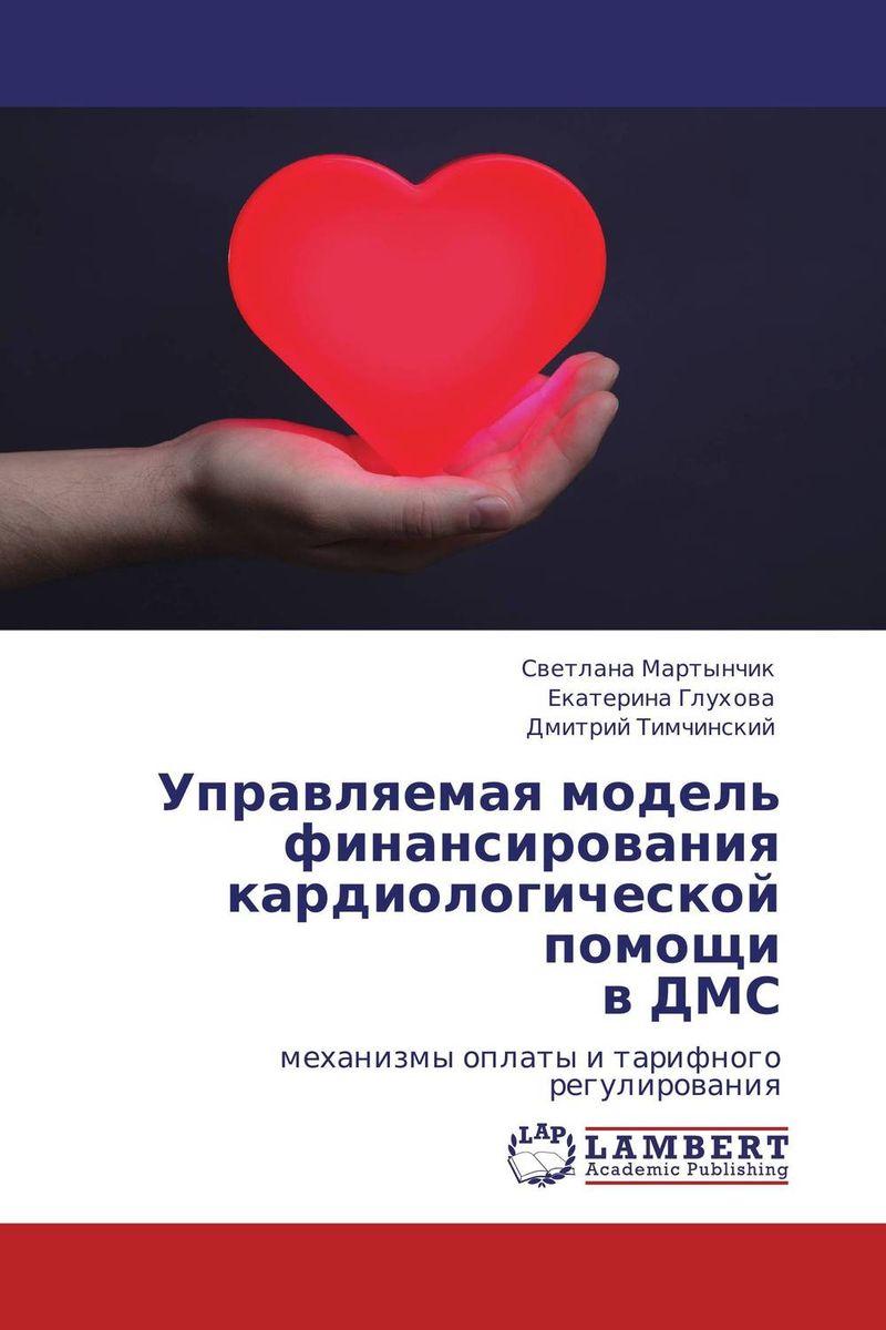 Светлана Мартынчик, Екатерина Глухова und Дмитрий Тимчинский Управляемая модель финансирования кардиологической помощи в ДМС