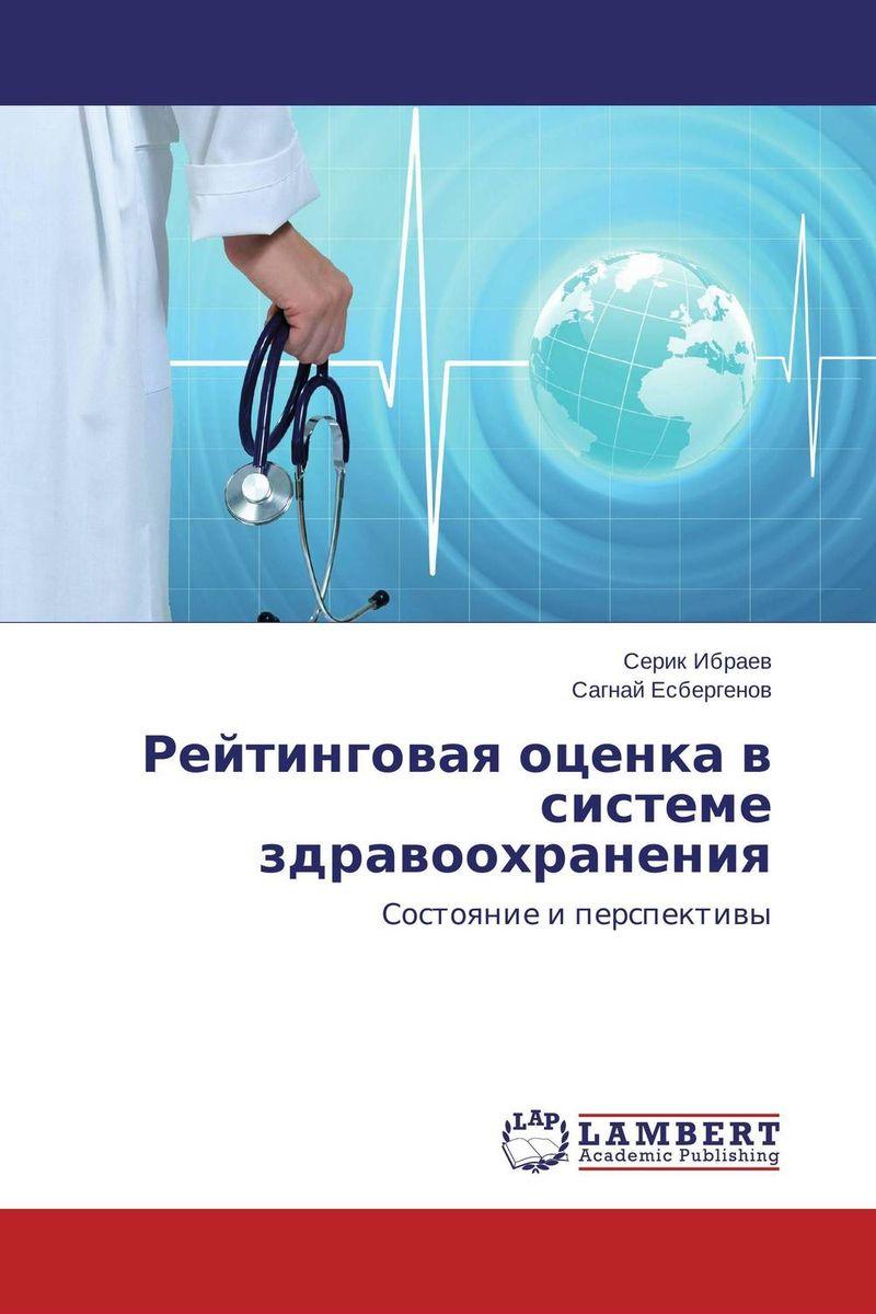 Рейтинговая оценка в системе здравоохранения