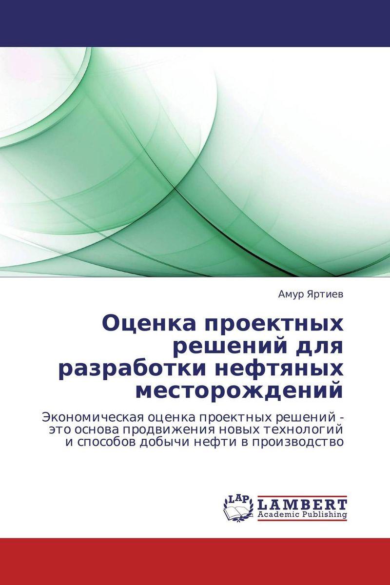 Оценка проектных решений для разработки нефтяных месторождений