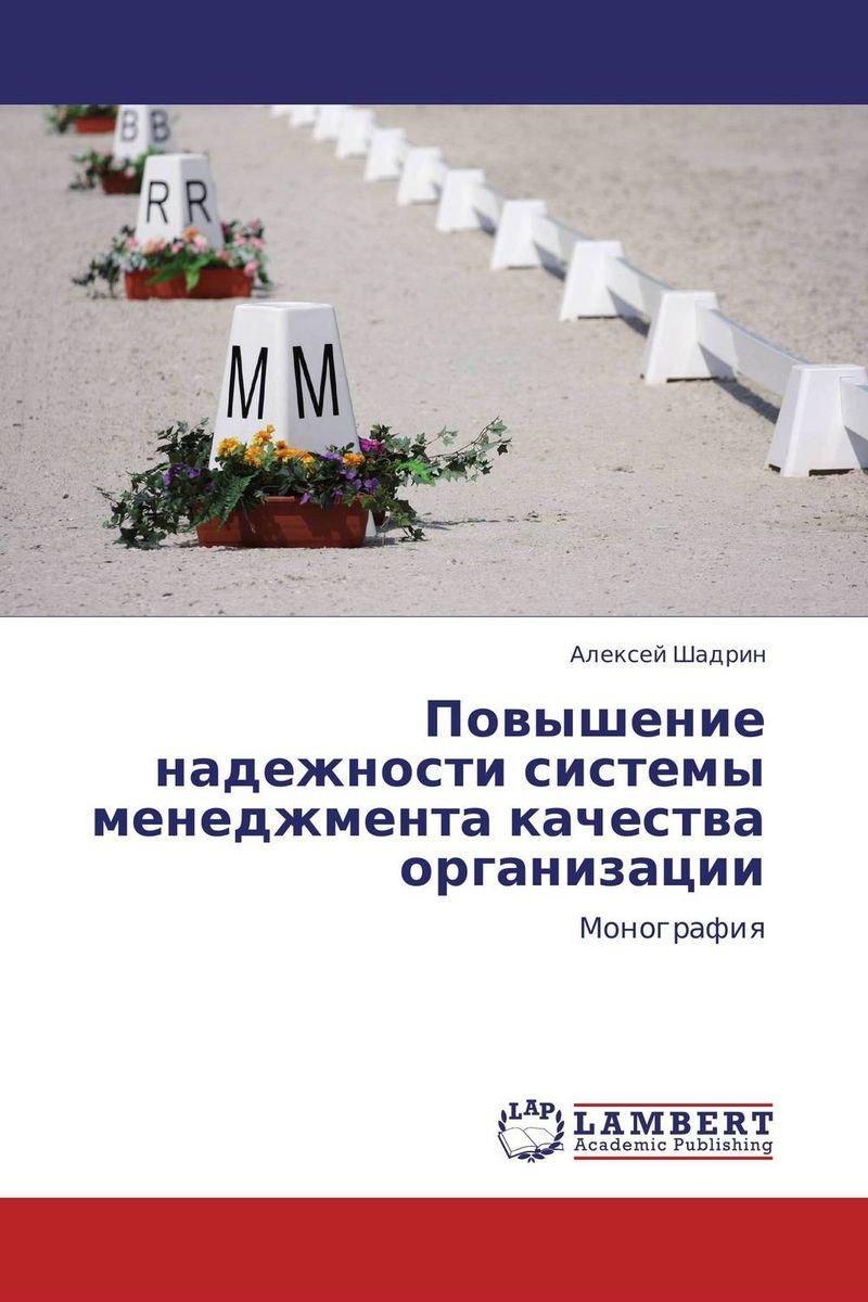 Повышение надежности системы менеджмента качества организации
