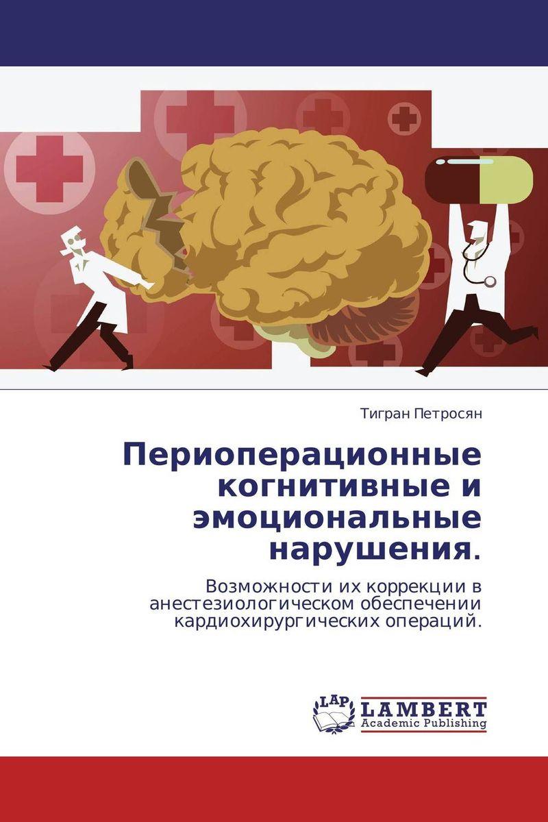 Периоперационные когнитивные и эмоциональные нарушения.