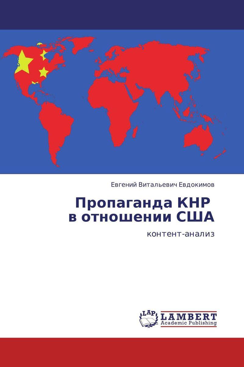 Евгений Витальевич Евдокимов Пропаганда КНР в отношении США