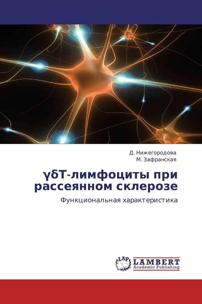??Т-лимфоциты при рассеянном склерозе