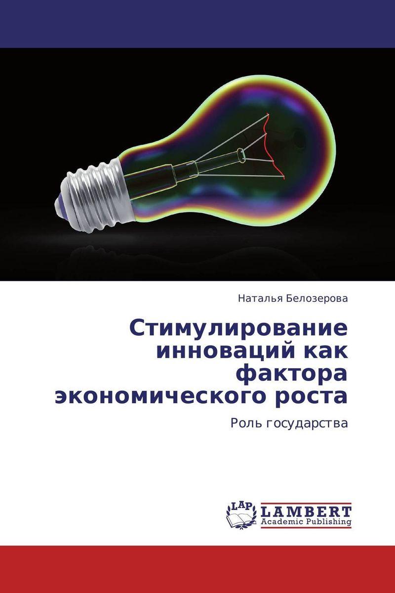 Стимулирование инноваций как фактора экономического роста