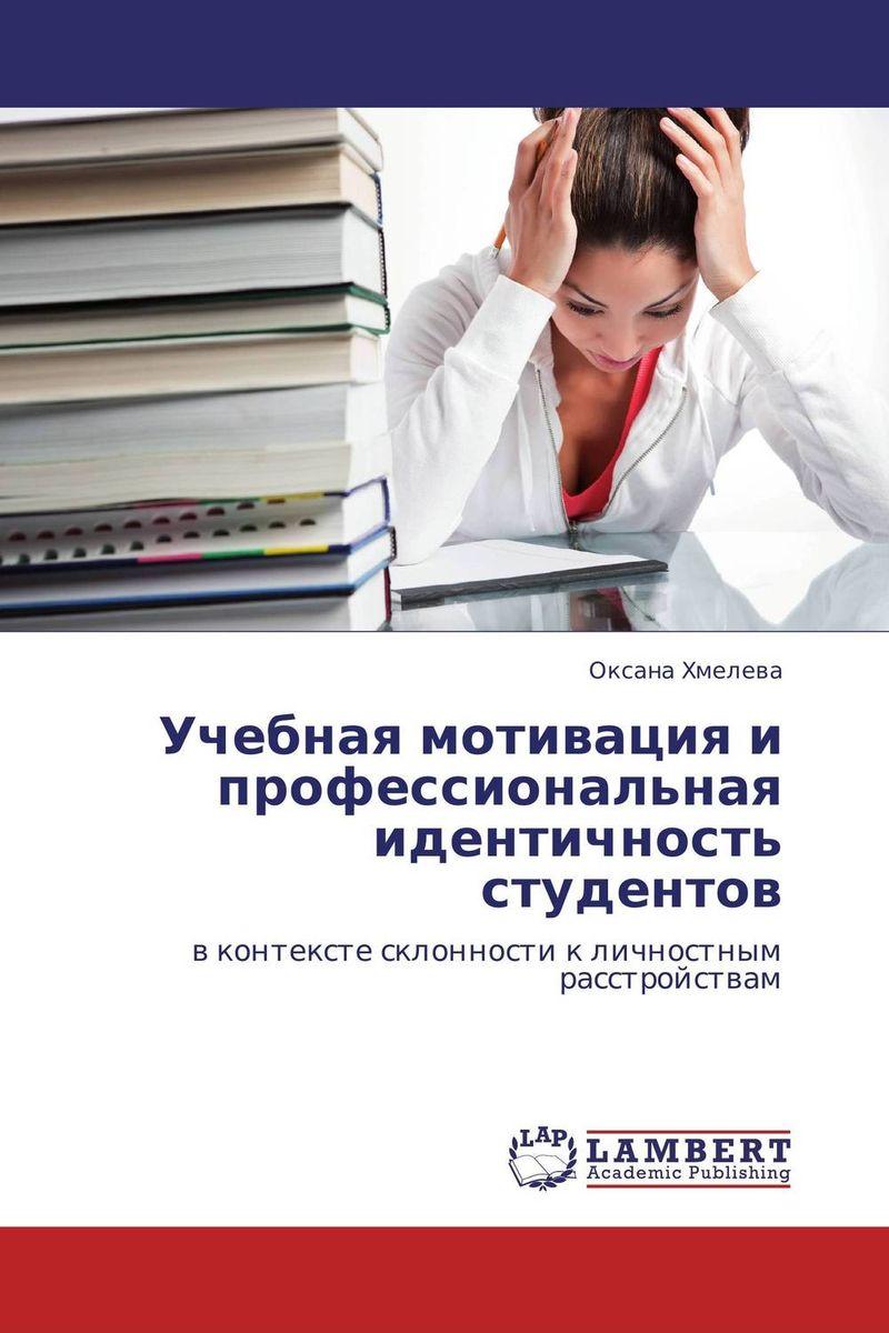 Учебная мотивация и профессиональная идентичность студентов