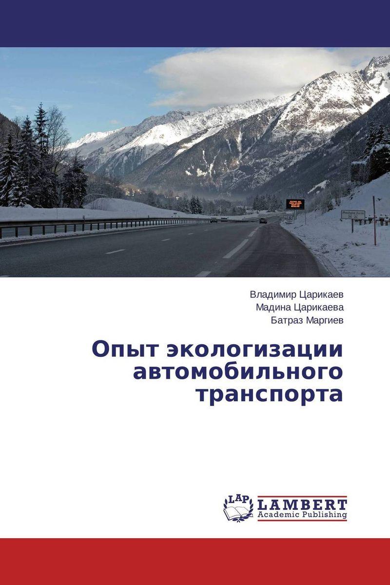 Владимир Царикаев, Мадина Царикаева und Батраз Маргиев Опыт экологизации автомобильного транспорта