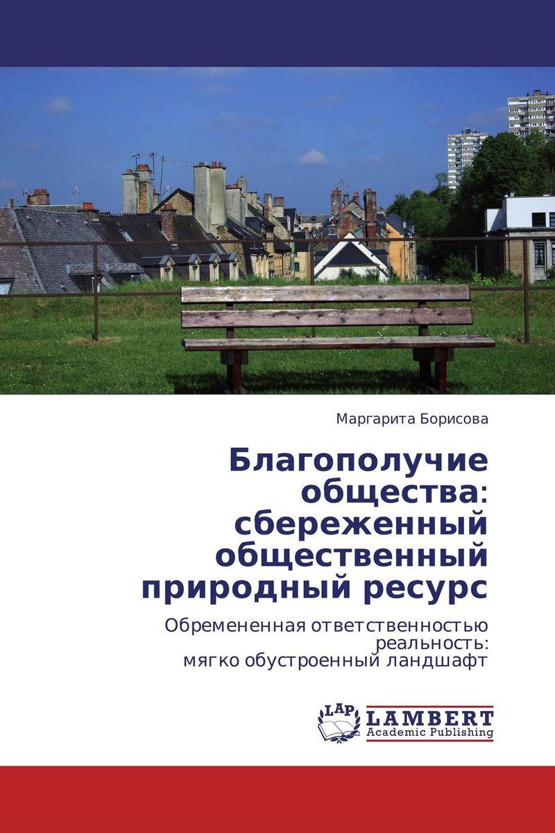 Благополучие общества: сбереженный общественный природный ресурс