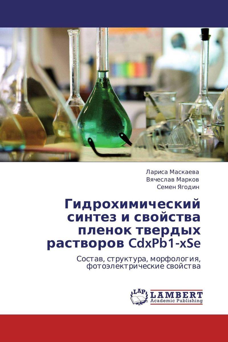 Гидрохимический синтез и свойства пленок твердых растворов CdxPb1-xSe