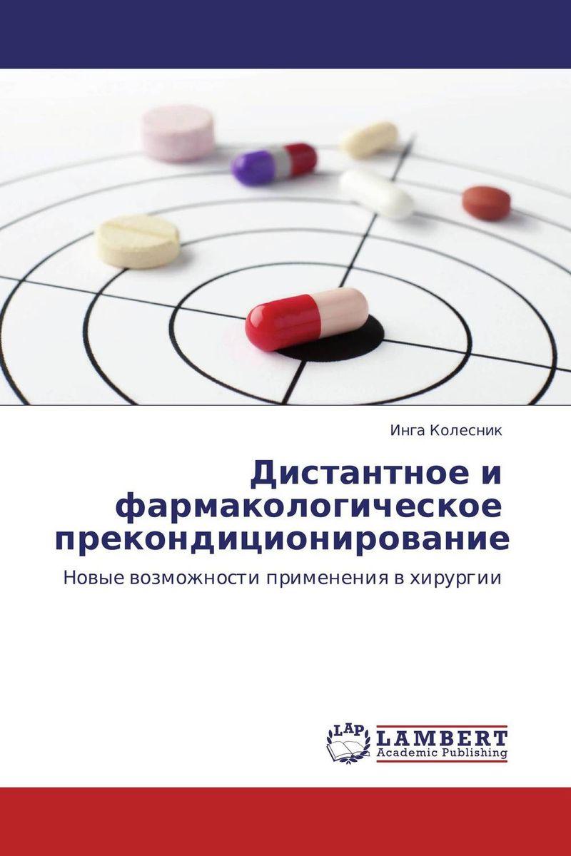 Дистантное и фармакологическое прекондиционирование