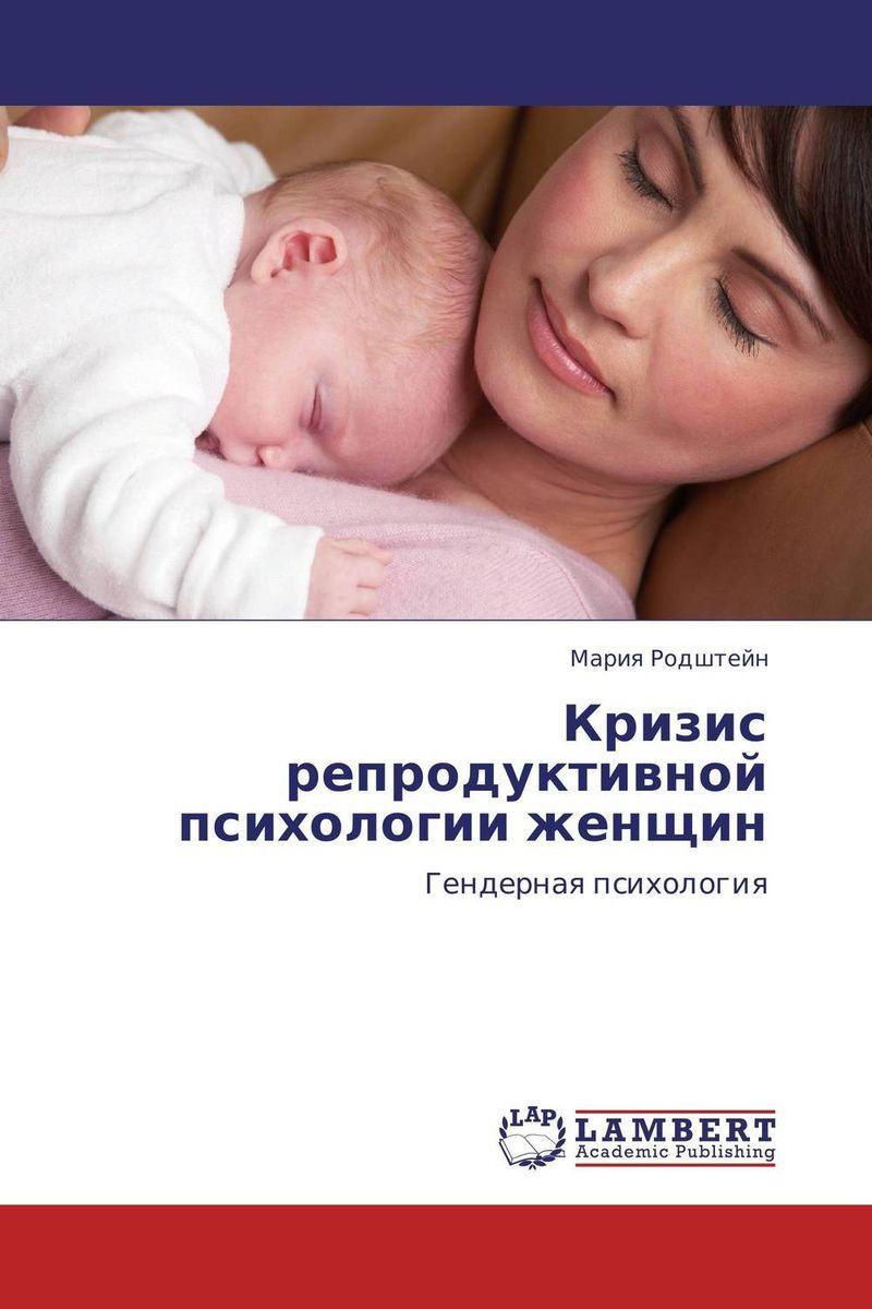 Кризис репродуктивной психологии женщин