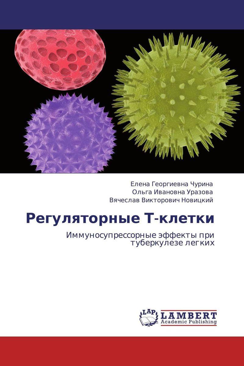 Регуляторные Т-клетки12296407В связи с формированием новых представлений о взаимонаправленной регуляции врожденного и адаптивного иммунного ответа при инфекциях исследование роли регуляторных Т-клеток в ходе противоинфекционного ответа, как универсальных супрессоров иммммунных реакций, предствляется особенно актуальным. В монографии освещены современные представления о видах и механизмах супрессорного действия регуляторных Т-клеток, их роли в норме и при патологии, а также представлены и проанализированы результаты собственных наблюдений, касающиеся особенностей количественного состава и функциональной активности регуляторных Т-клеток у больных различными клиническими формами впервые выявленного распространенного деструктивного туберкулеза легких в зависимости от чувствительности возбудителя к основным противотуберкулезным препаратам и характера реакции на внутрикожное введение туберкулина. Для иммунологов, аллергологов, патофизиологов, фтизиатров, пульмонологов, инфекционистов и других специалистов.