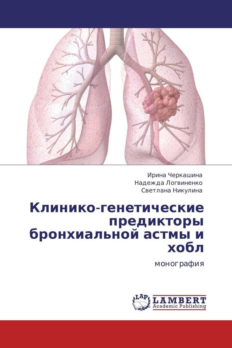 Клинико-генетические предикторы бронхиальной астмы и хобл