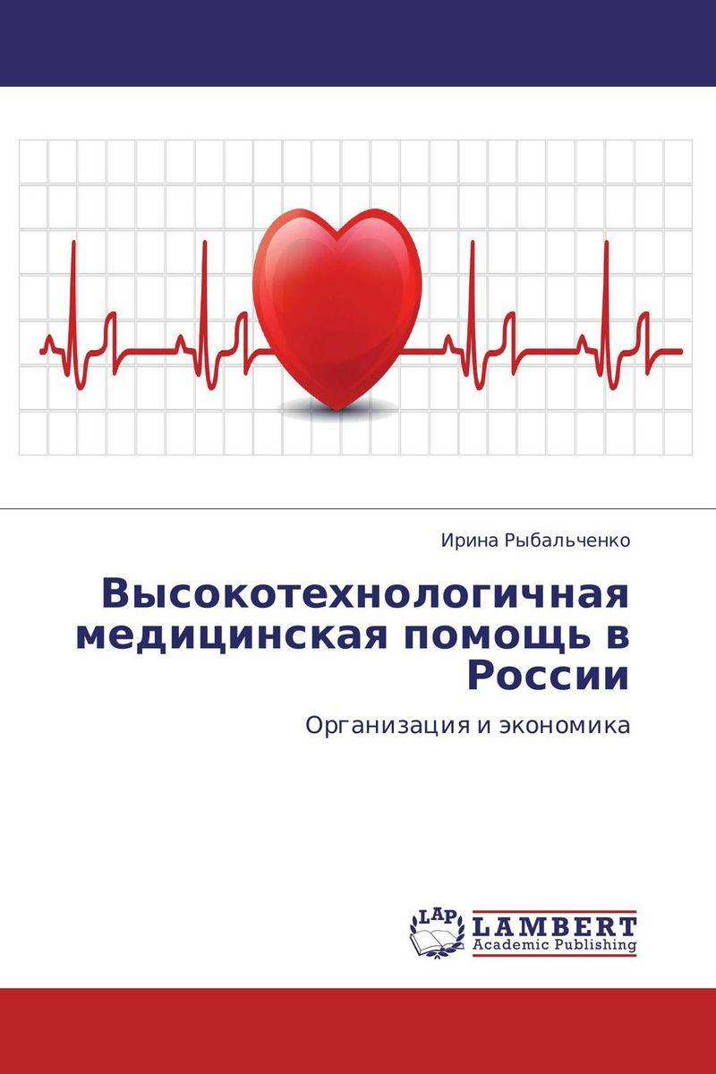 Высокотехнологичная медицинская помощь в России
