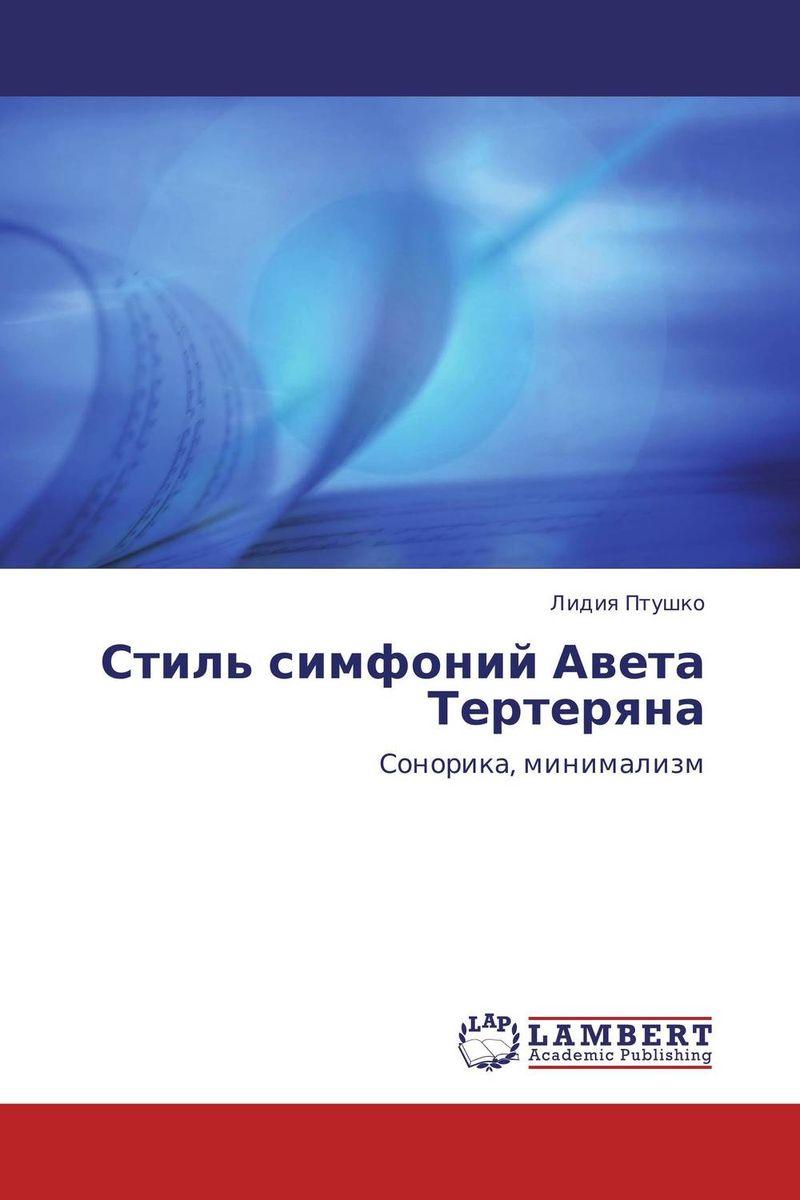 Стиль симфоний Авета Тертеряна