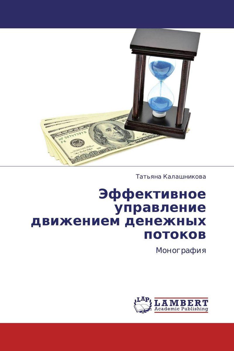Эффективное управление движением денежных потоков