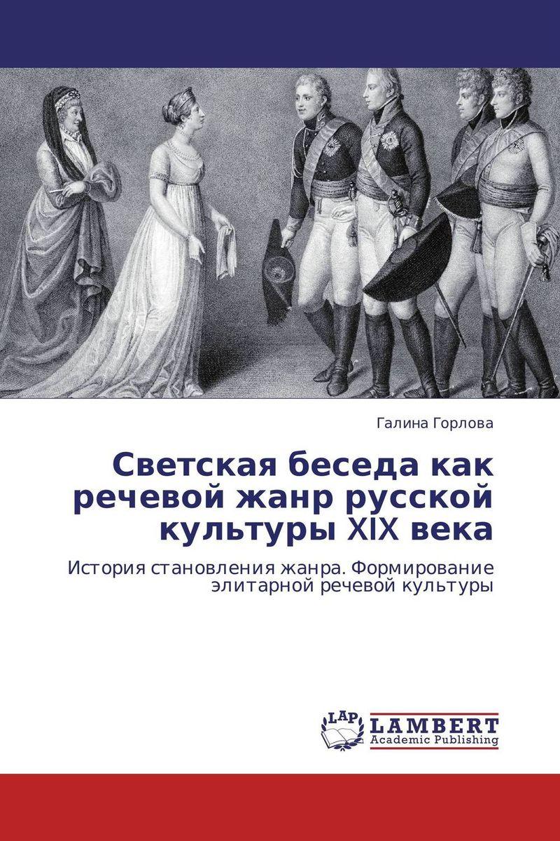 Светская беседа как речевой жанр русской культуры XIX века
