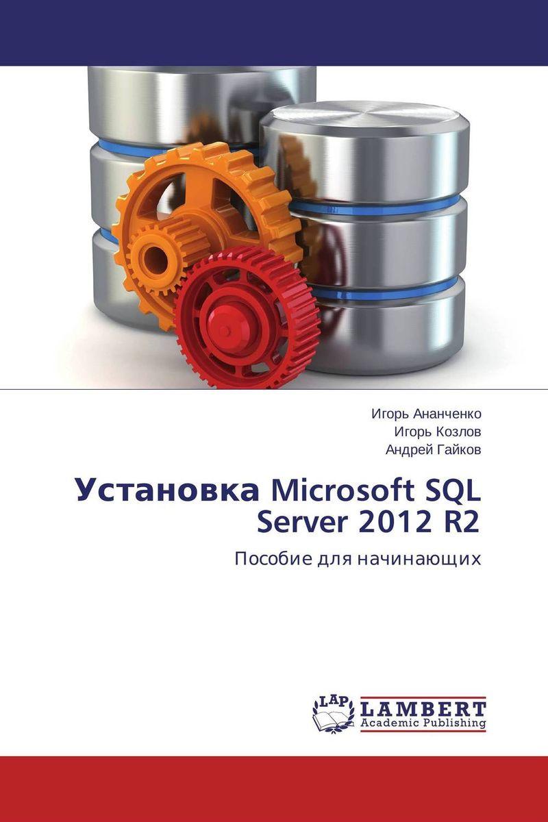 Установка Microsoft SQL Server 2012 R2