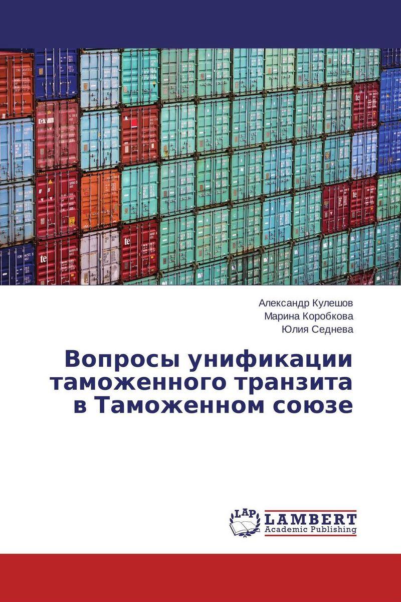 Вопросы унификации таможенного транзита в Таможенном союзе
