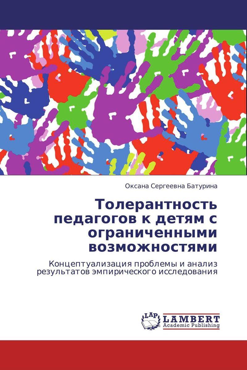 Толерантность педагогов к детям с ограниченными возможностями