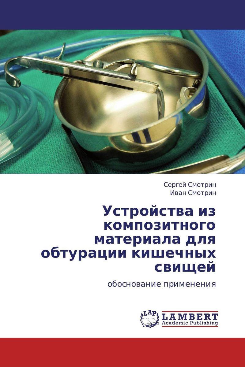 Устройства из композитного материала для обтурации кишечных свищей