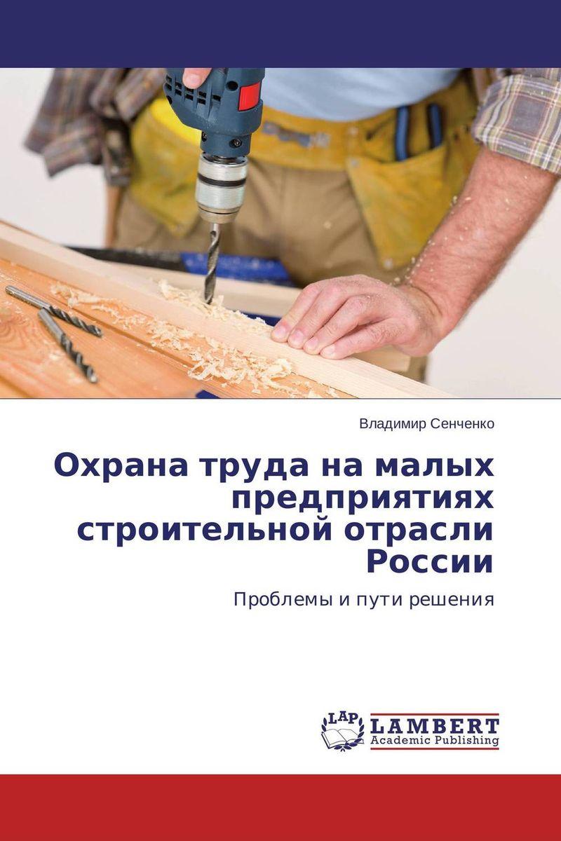 Охрана труда на малых предприятиях строительной отрасли России