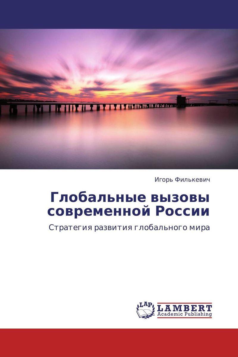 Глобальные вызовы современной России