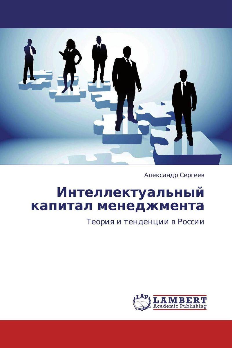 Интеллектуальный капитал менеджмента