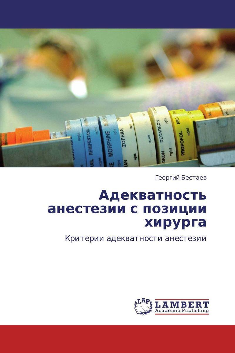 Адекватность анестезии с позиции хирурга