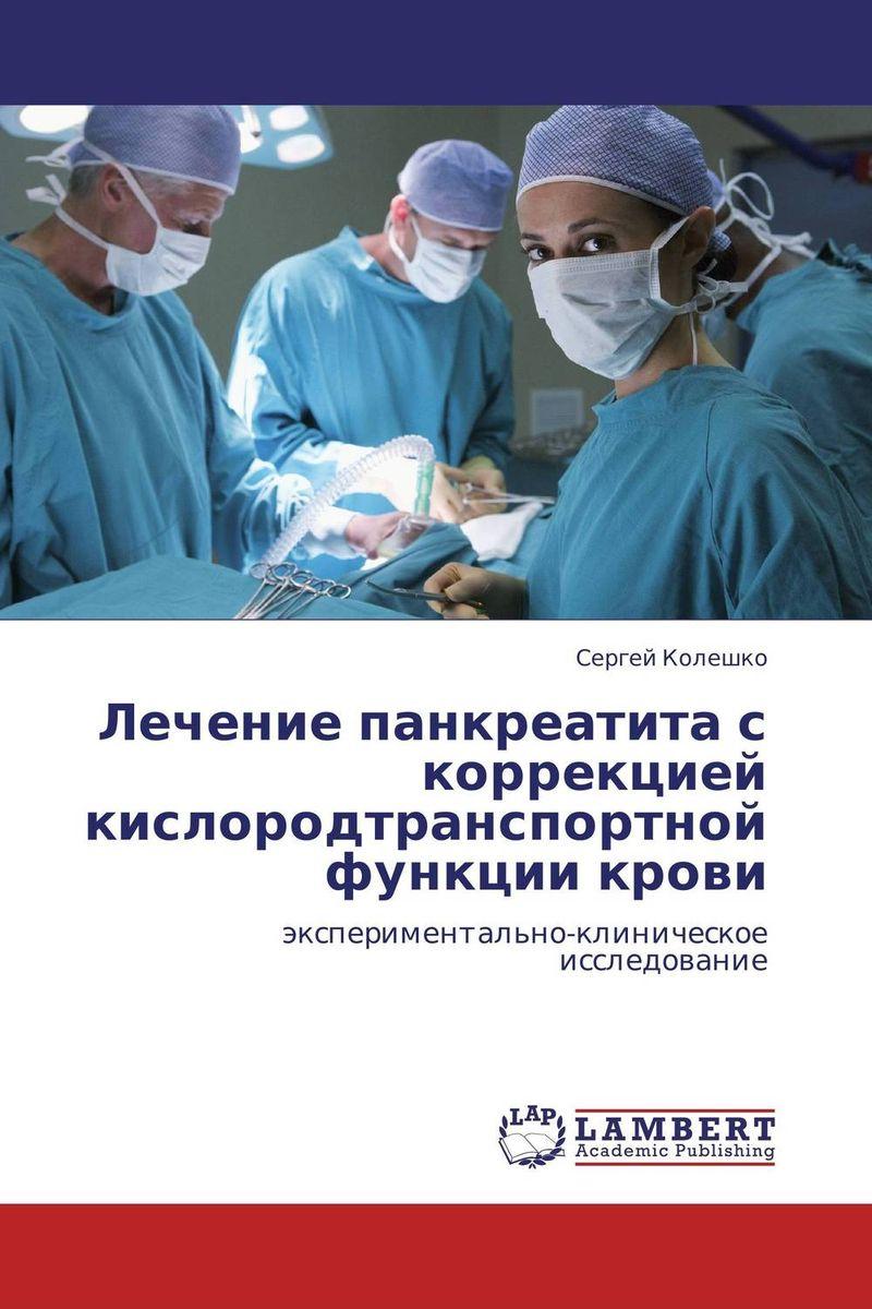 Лечение панкреатита с коррекцией кислородтранспортной функции крови